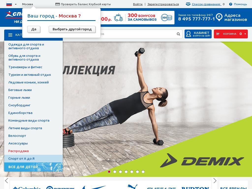 логотип sportmaster.ru