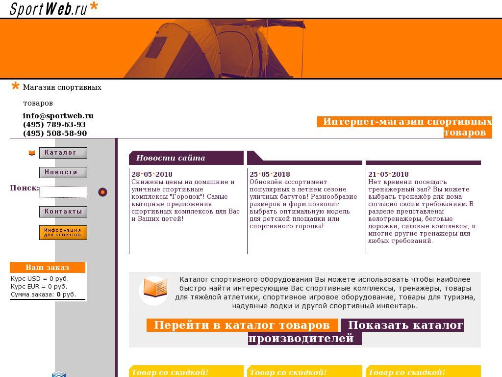 логотип sportweb.ru