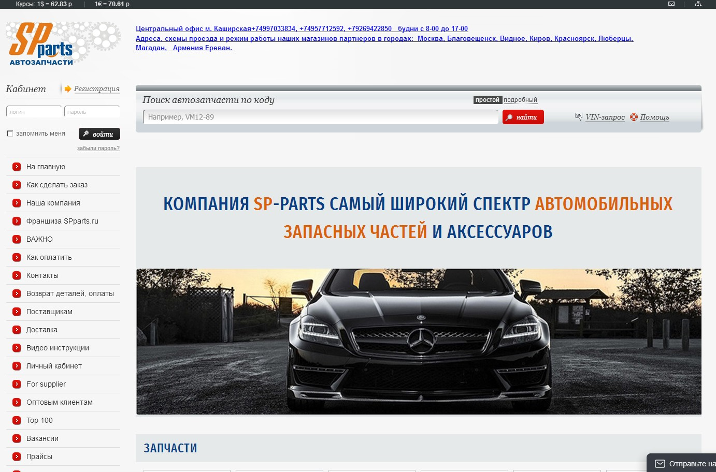 отзывы о spparts.ru