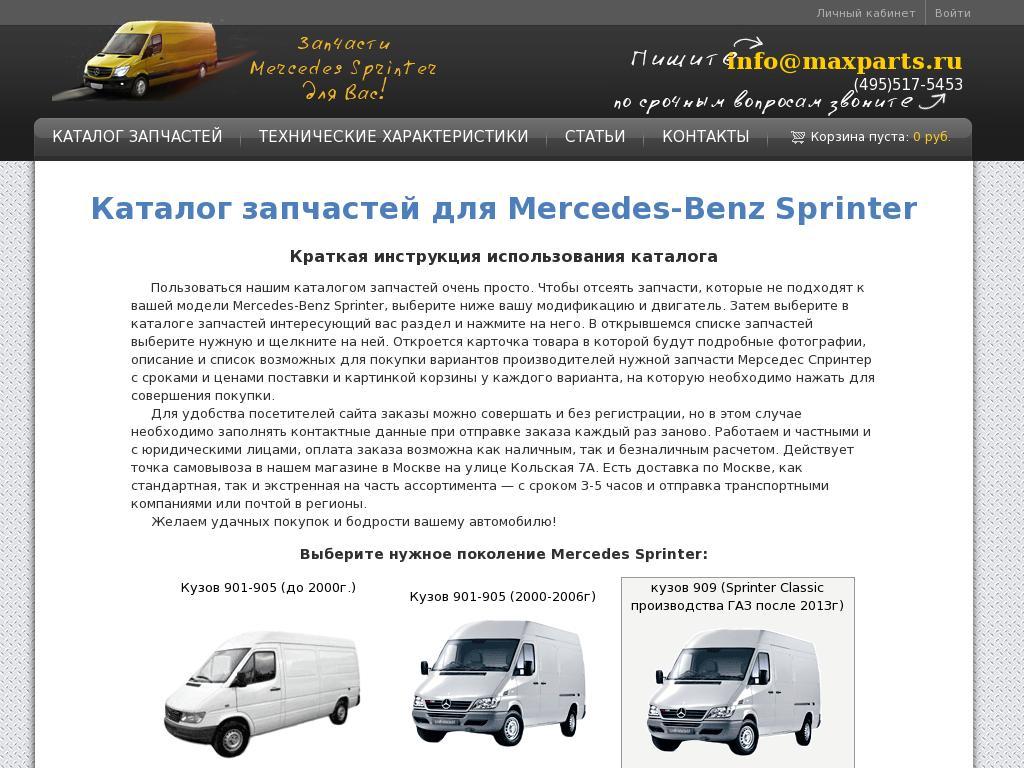 логотип sprinter-parts.ru