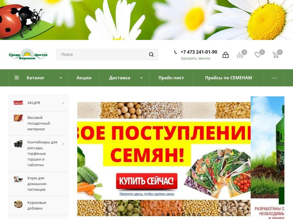 логотип sredi-cvetov-vrn.ru