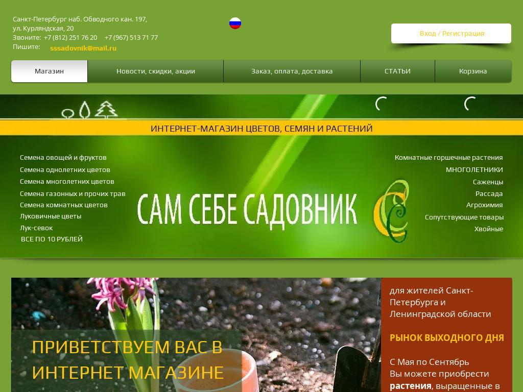 логотип sssadovnik.com