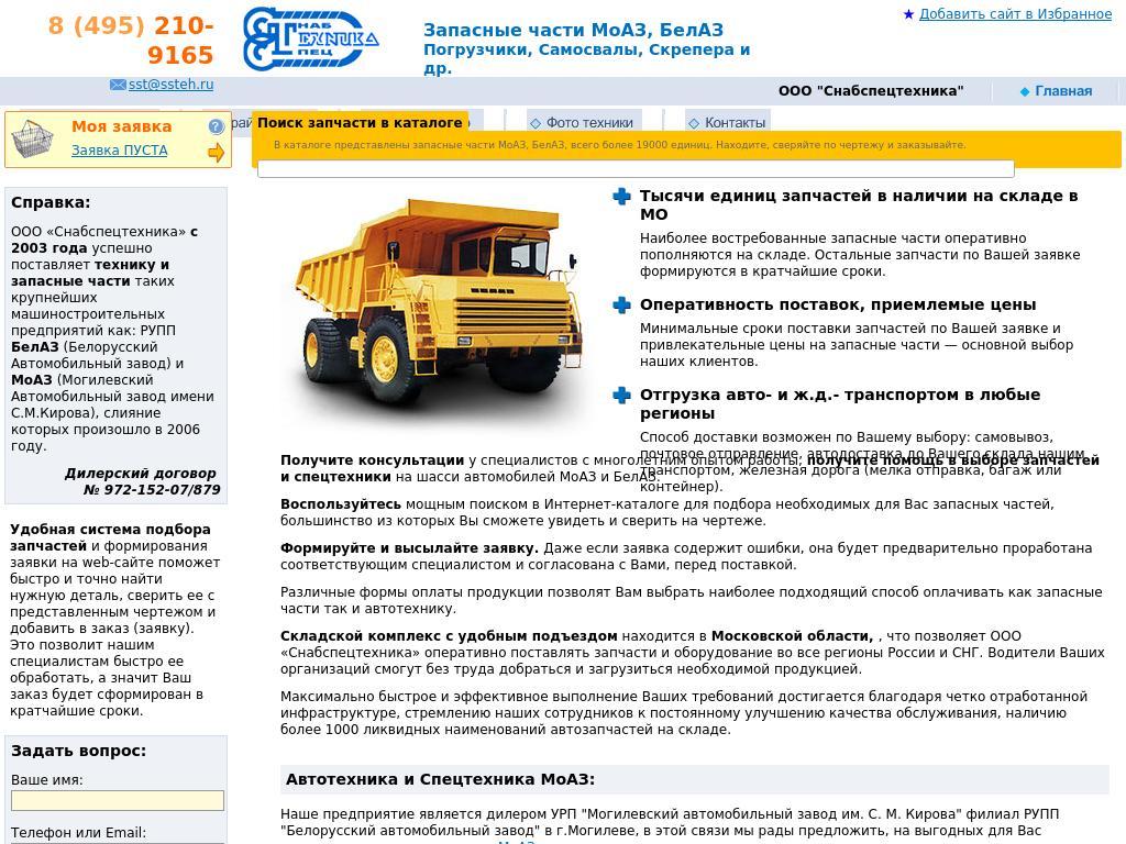 логотип ssteh.ru