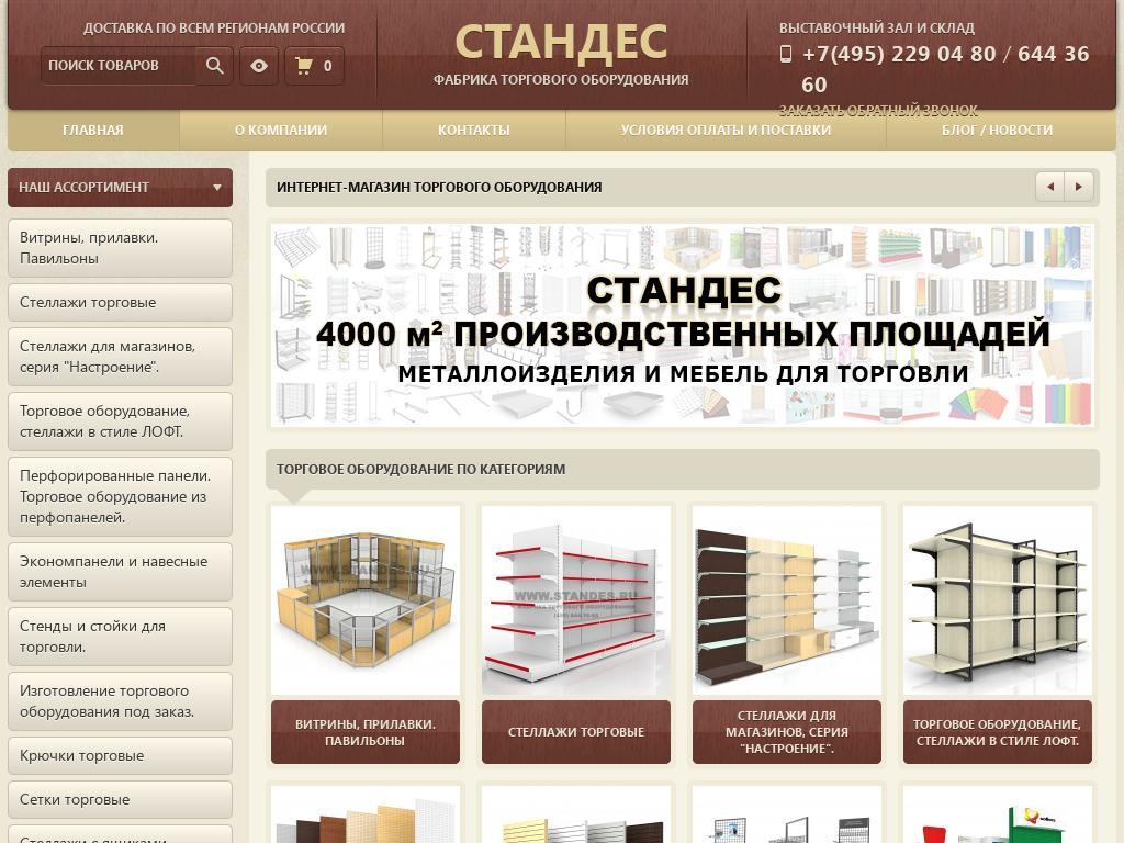 логотип standes.ru