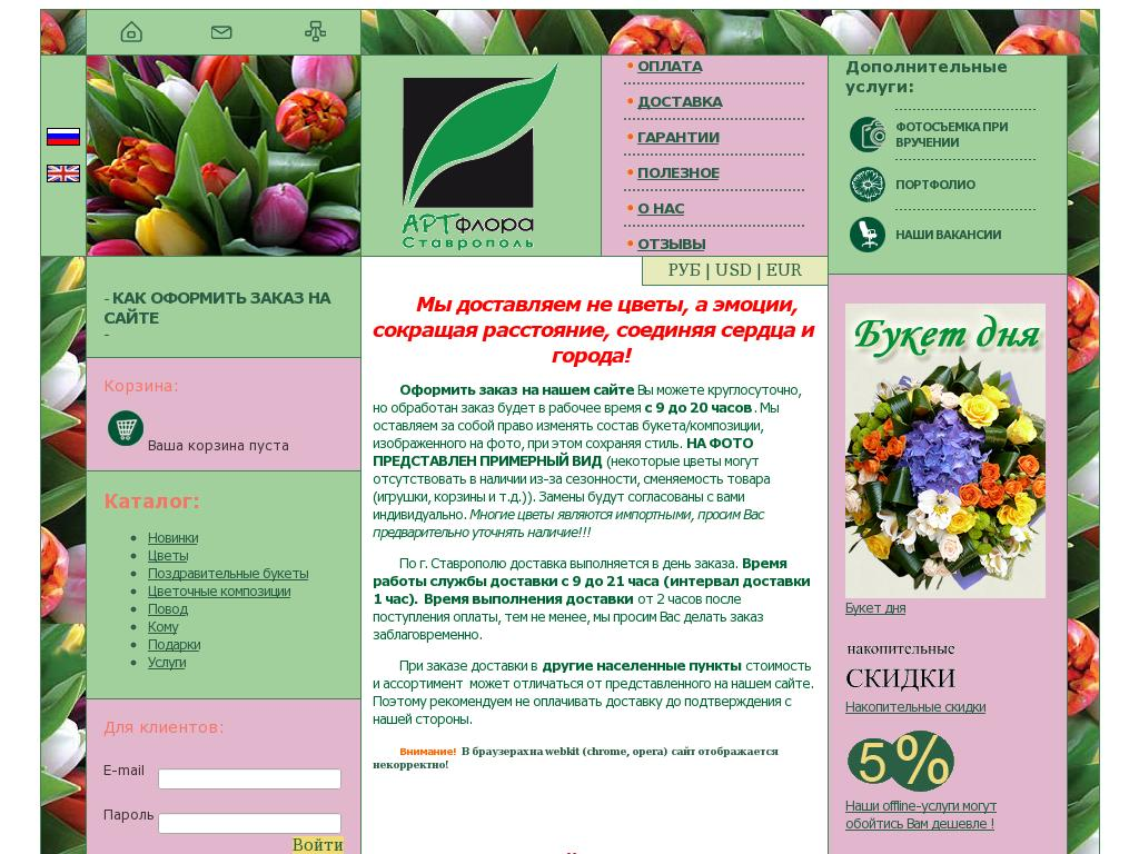 логотип stavflowers.ru