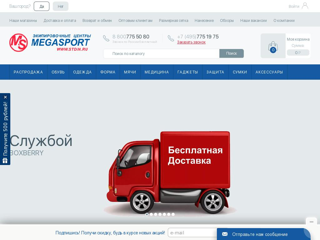 логотип stdin.ru