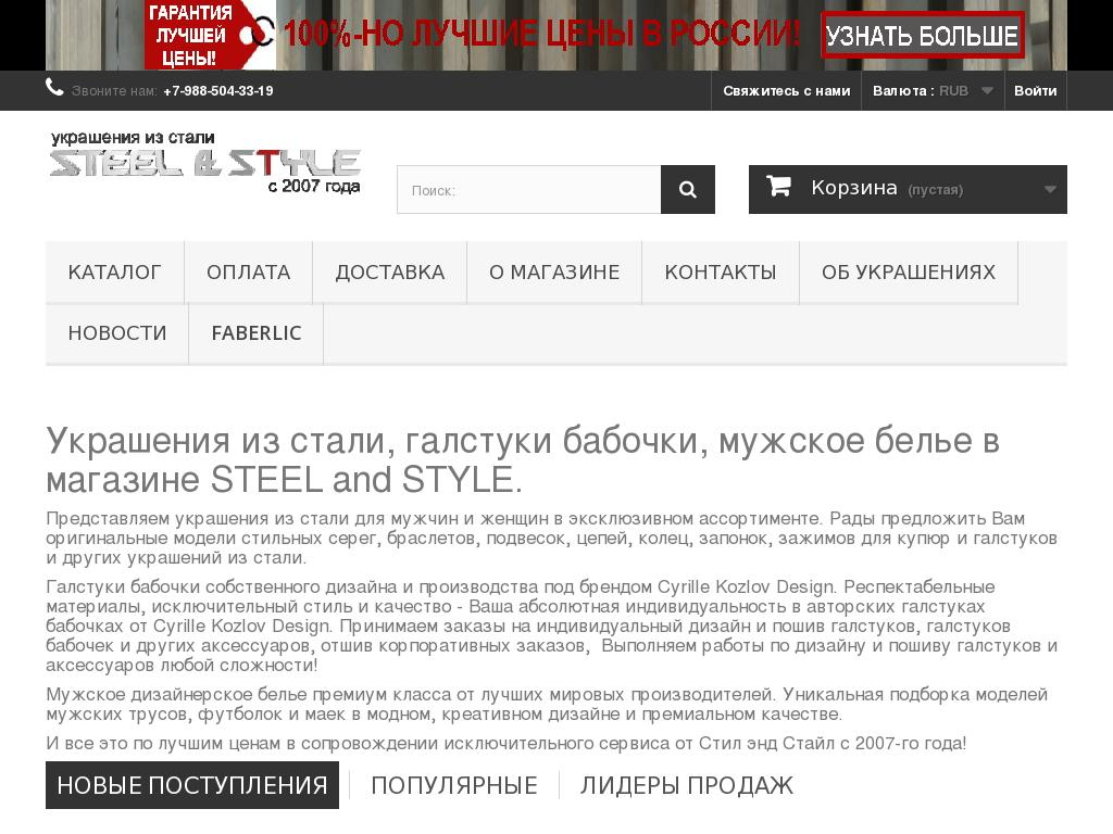 логотип steel-and-style.ru