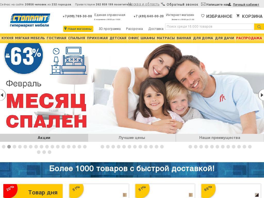 логотип stolplit.ru