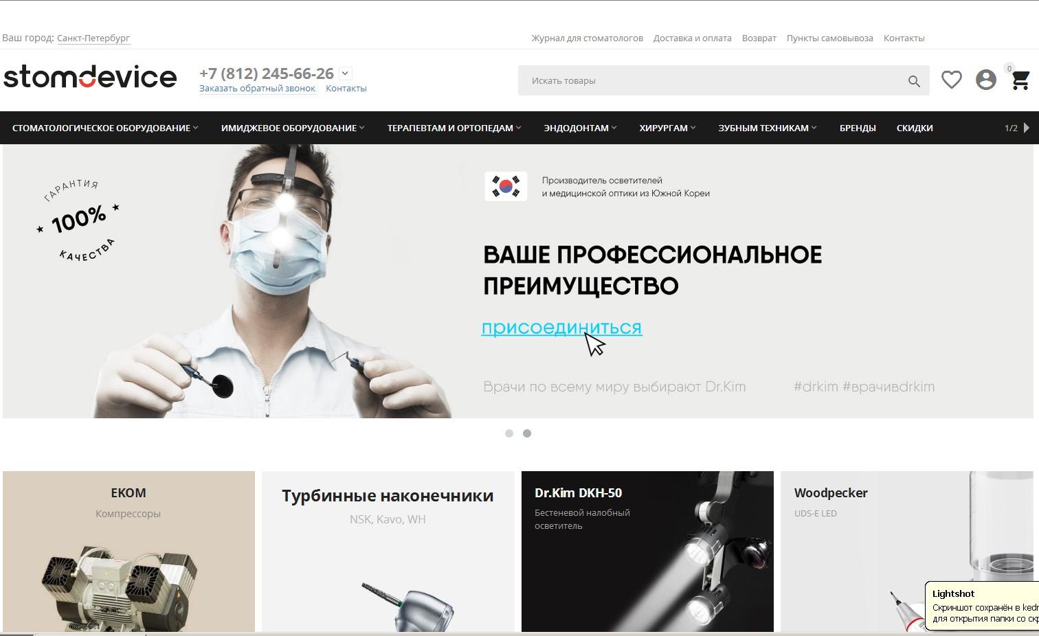 отзывы о stomdevice.ru