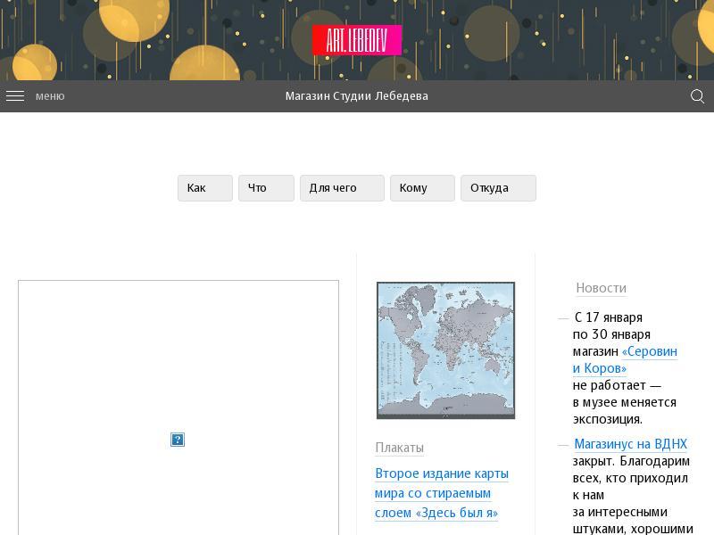логотип store.artlebedev.ru