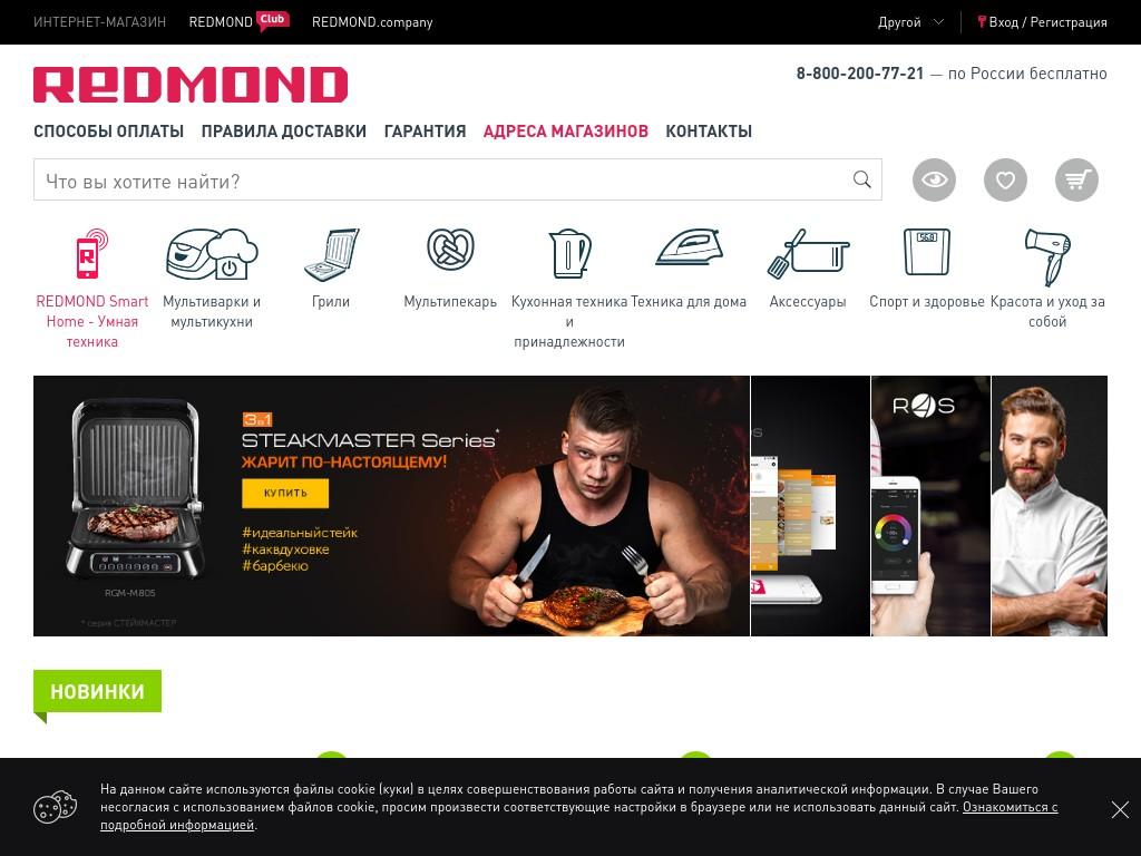 логотип store.redmond.company