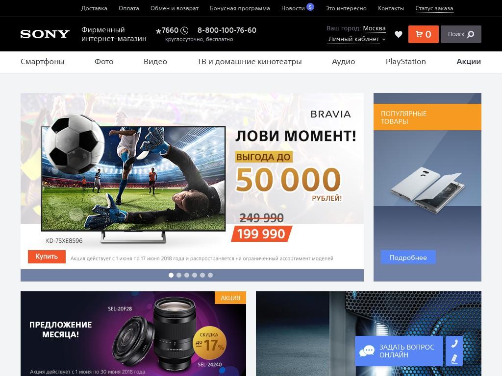 логотип store.sony.ru