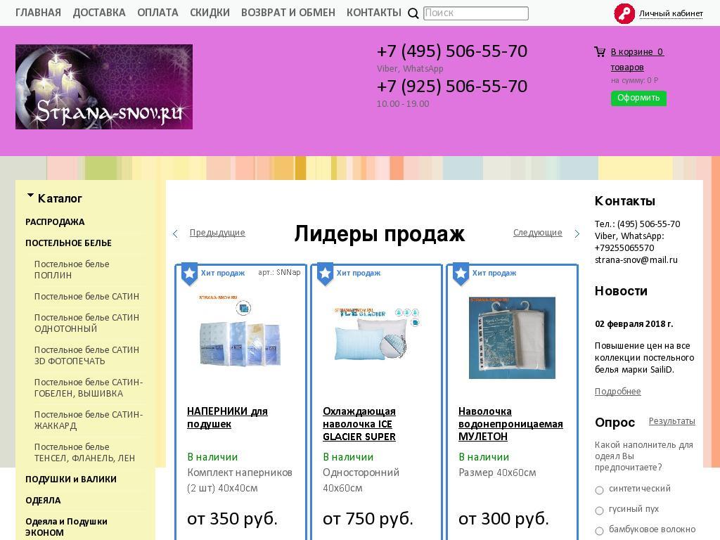логотип strana-snov.ru