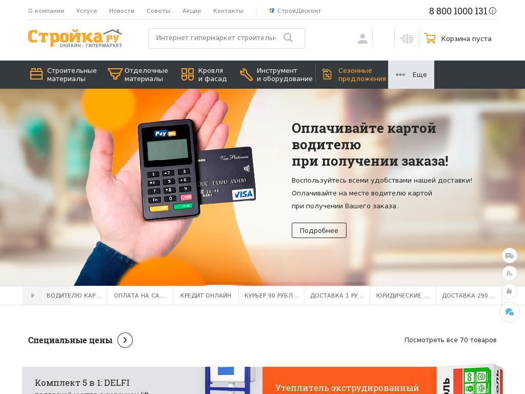 логотип stroy-ka.ru