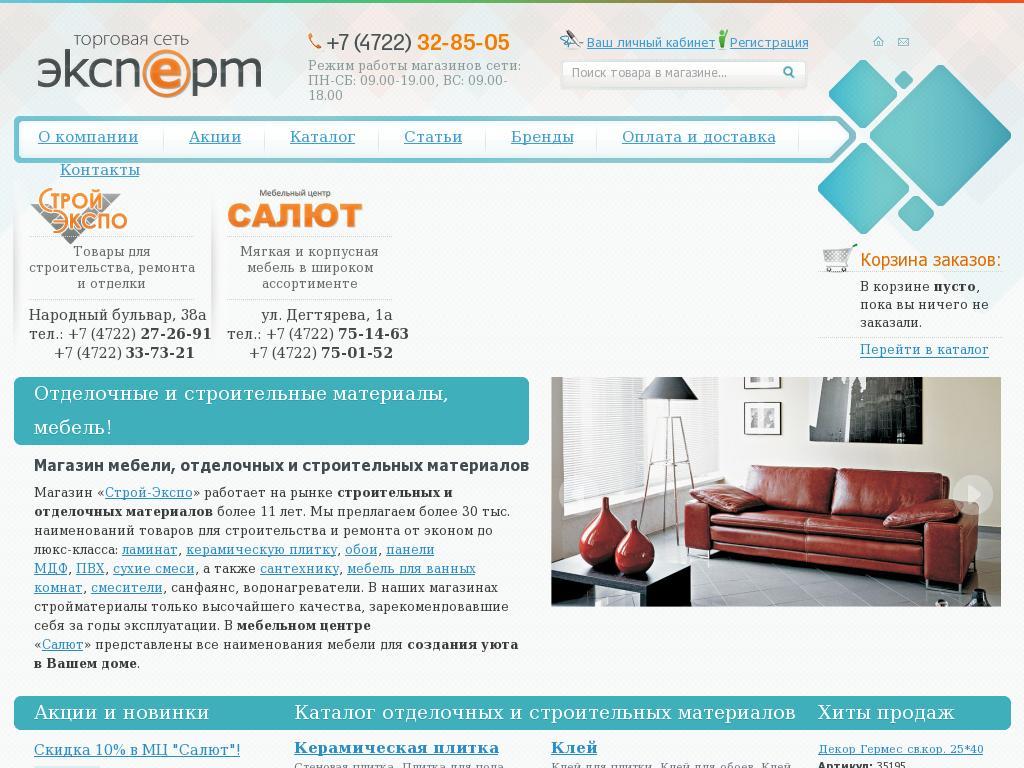 логотип stroyka-mebel.ru