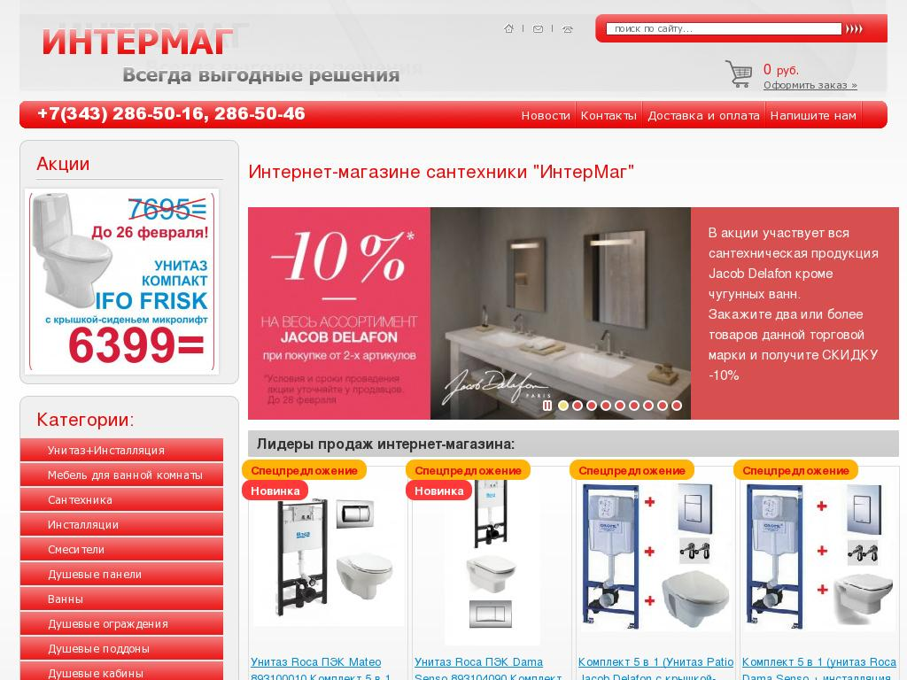 логотип stroymag66.ru