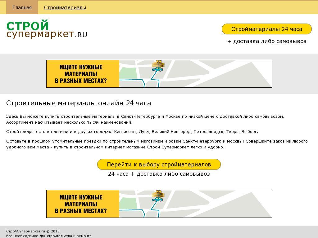 Скриншот интернет-магазина stroysupermarket.ru