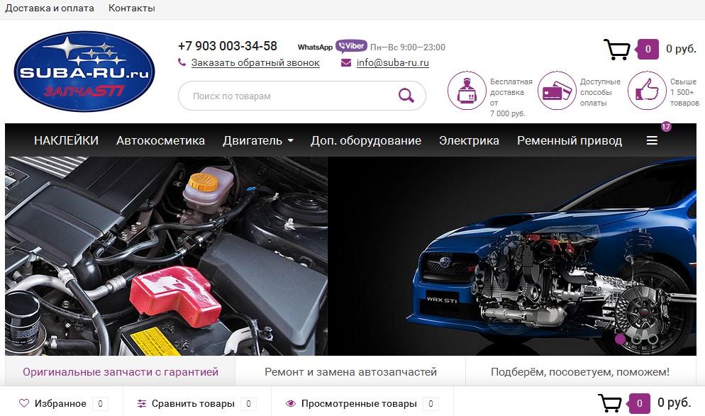логотип suba-ru.ru