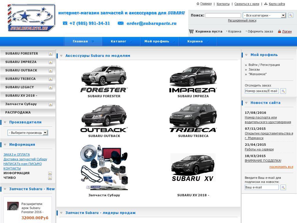 логотип subaruparts.ru