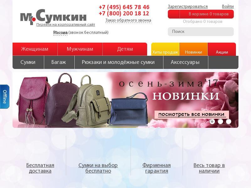 логотип sumki.ru