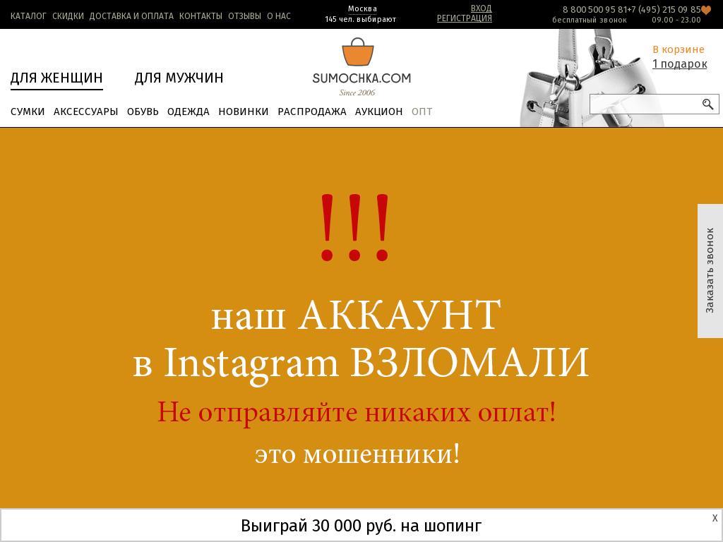 Скриншот интернет-магазина sumochka.com