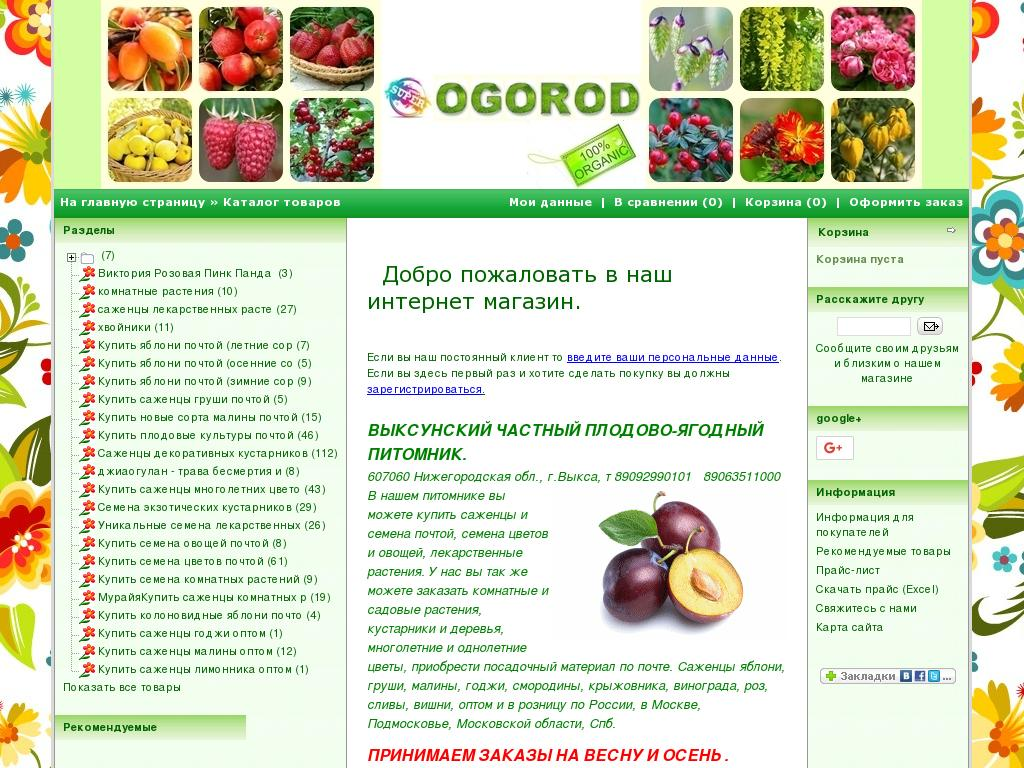 Скриншот интернет-магазина super-ogorod.7910.org