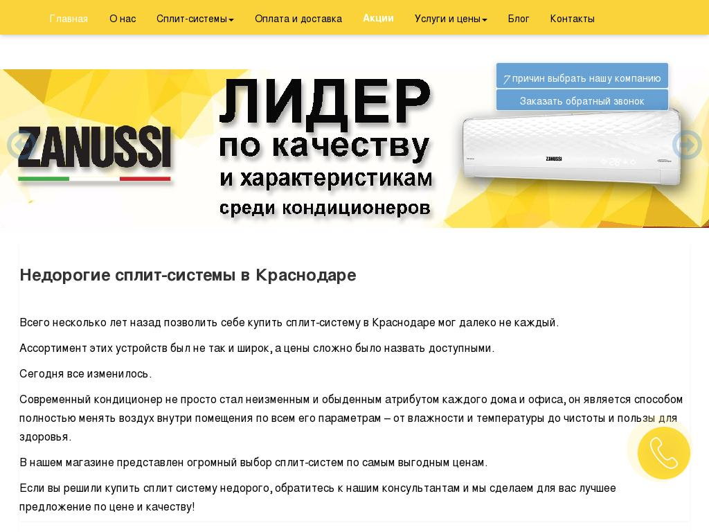 логотип supersplit-krasnodar.ru