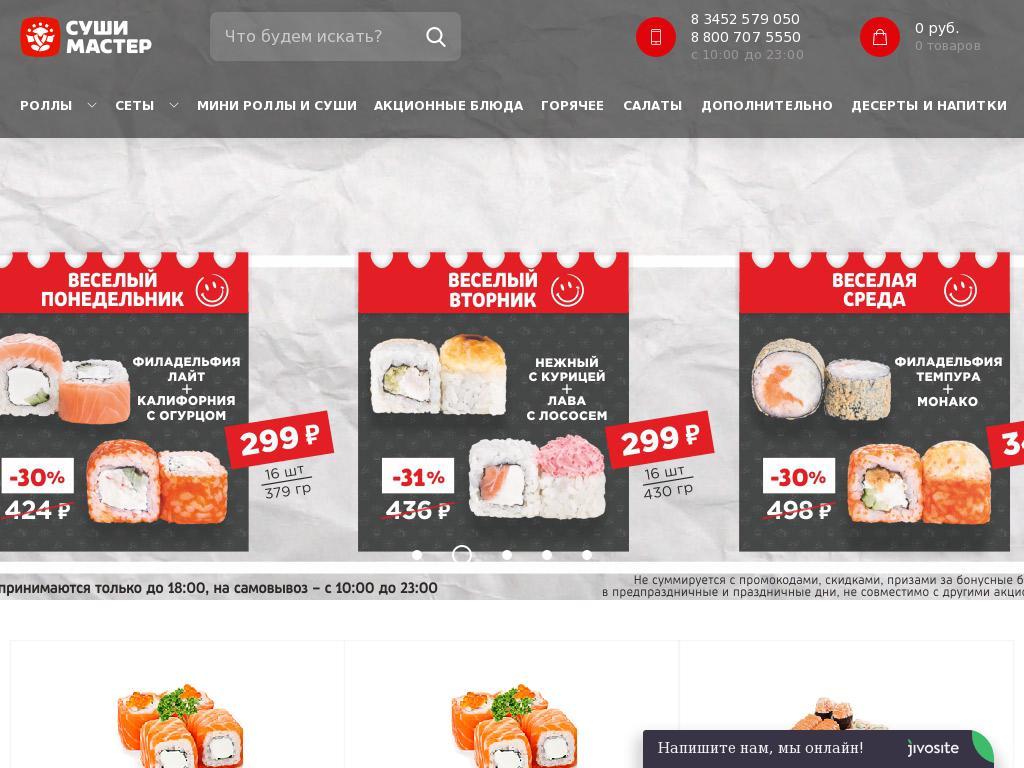 логотип sushi-master.ru