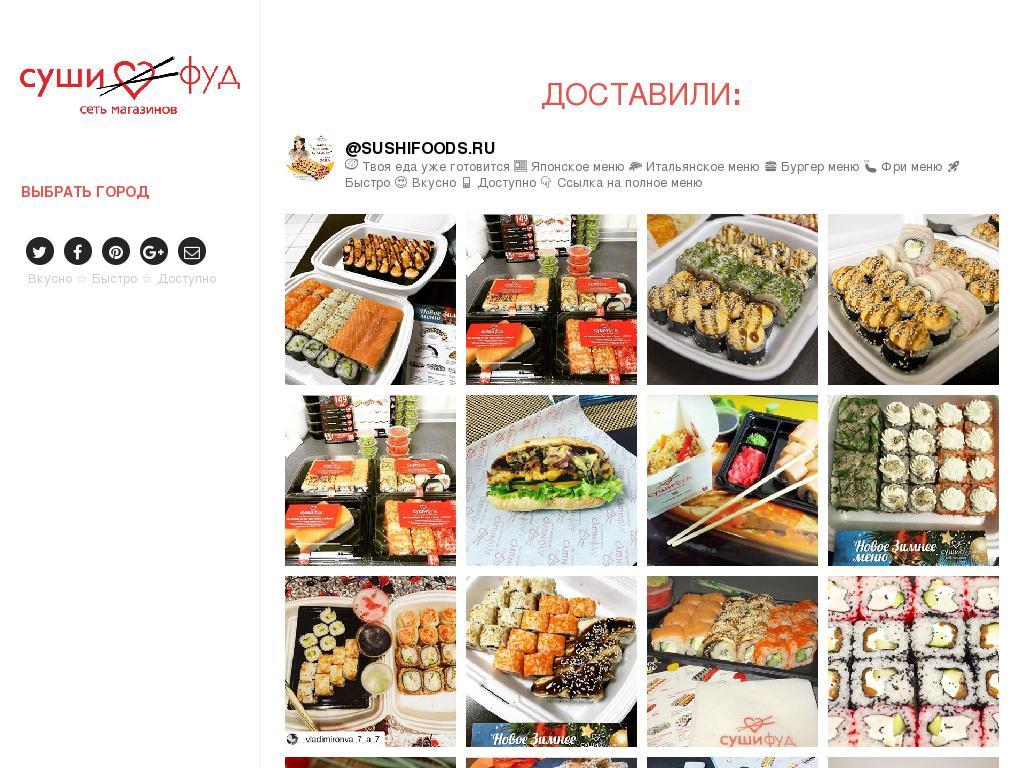 логотип sushifoods.ru