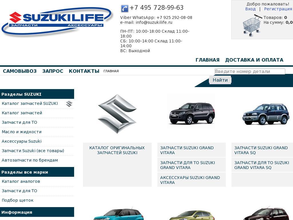 логотип suzukilife.ru
