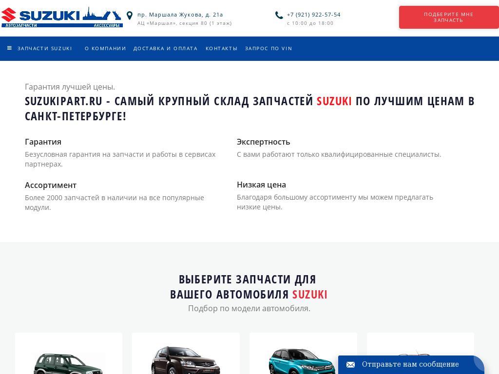 логотип suzukipart.ru
