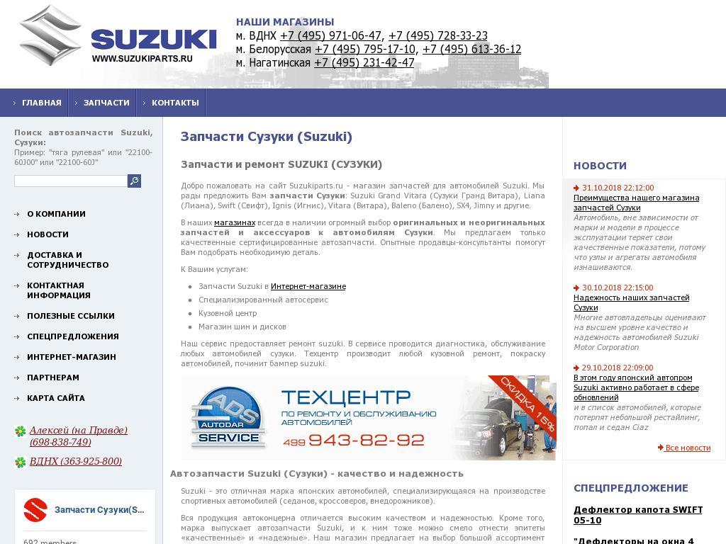 логотип suzukiparts.ru