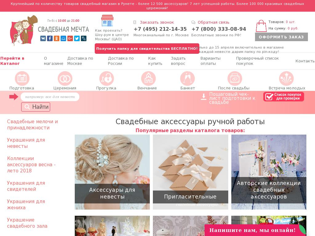Скриншот интернет-магазина svadba-dream.ru