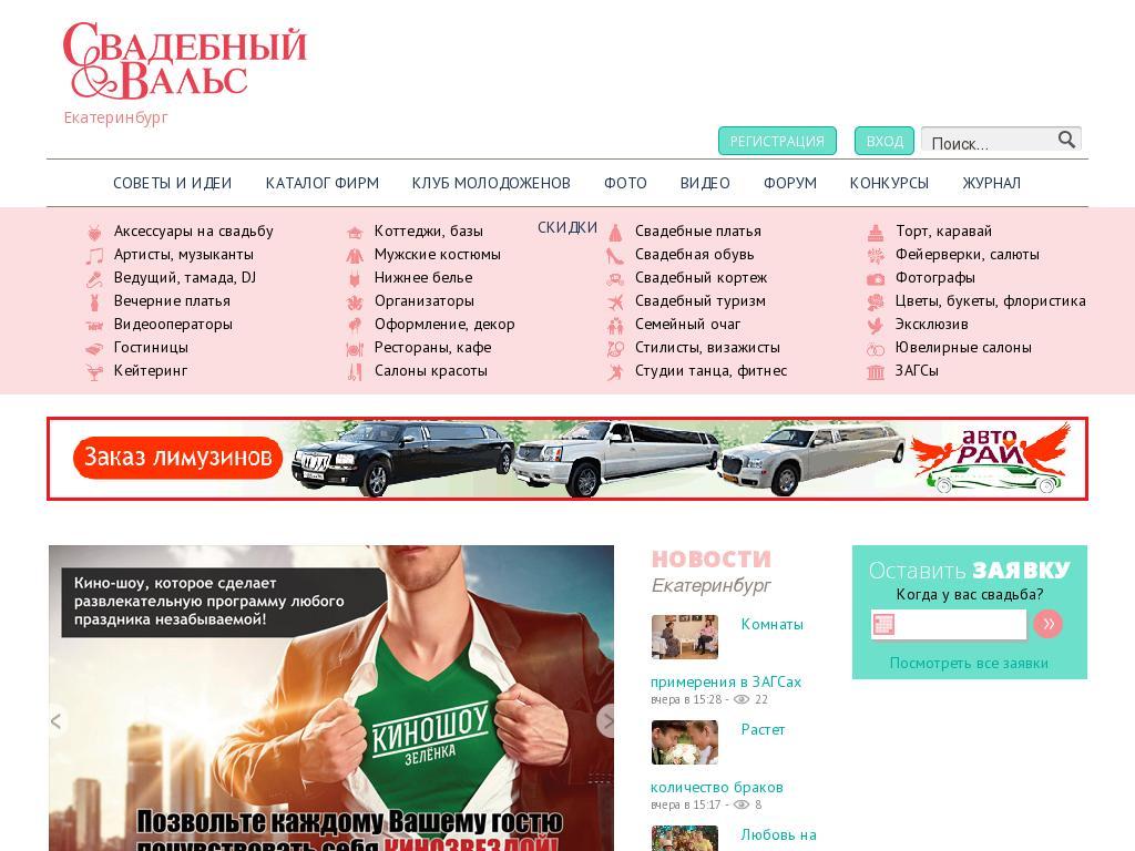 логотип svadba-vals.ru