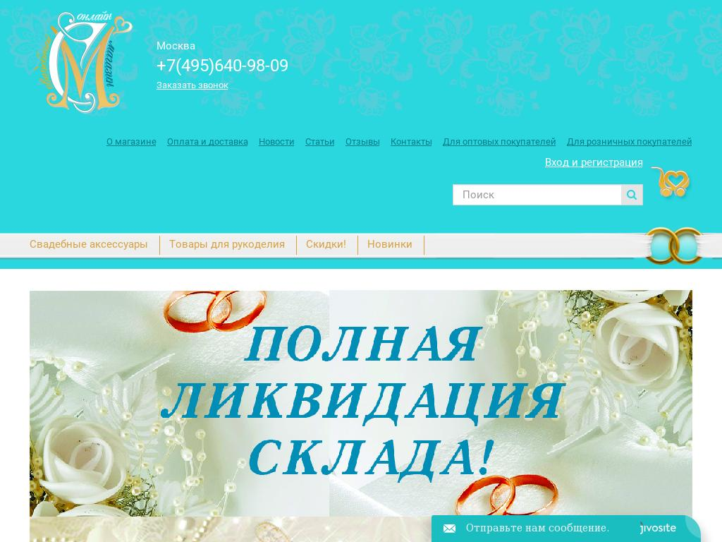 логотип svadebnyimagazin.ru