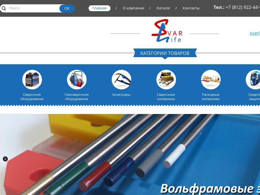 логотип svar-life.ru