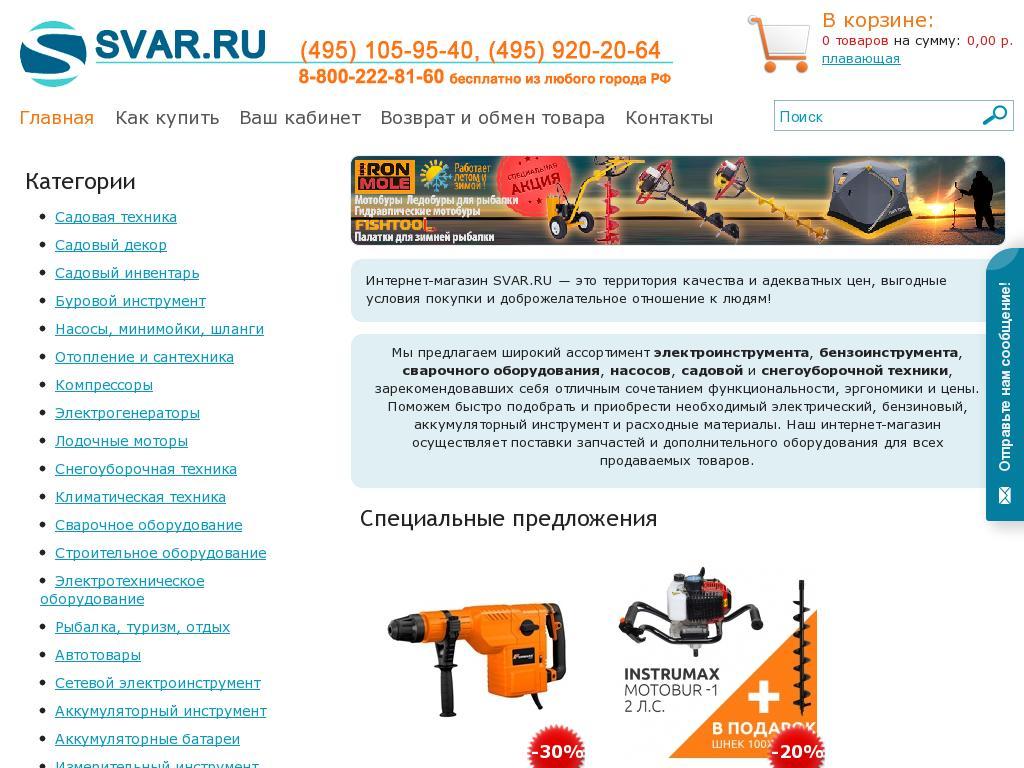 логотип svar.ru
