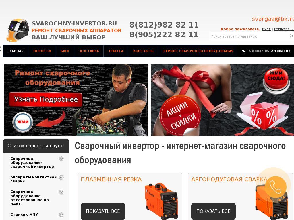 логотип svarochny-invertor.ru