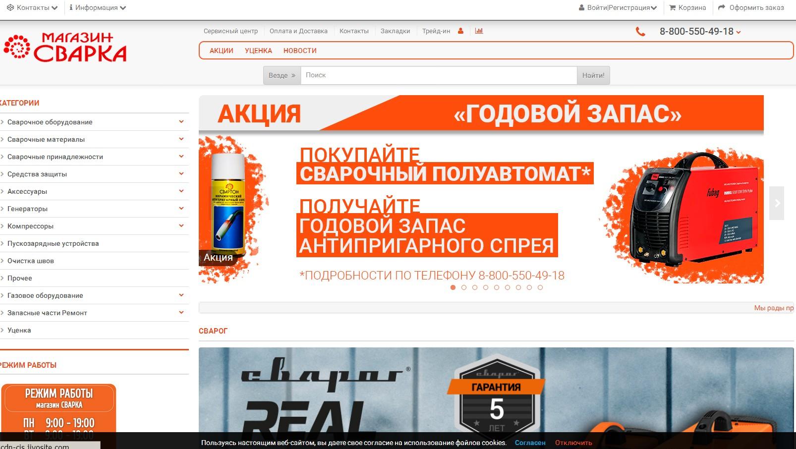 логотип svartonmag.ru