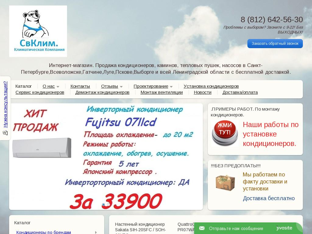 логотип svclim.ru