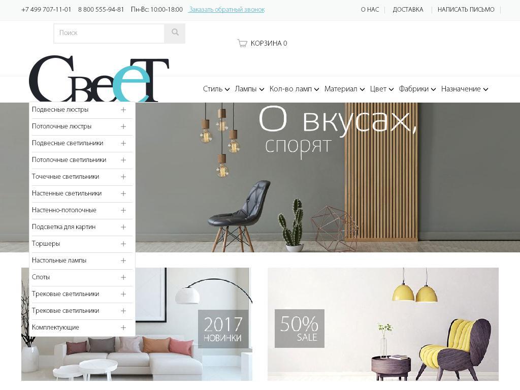 логотип sveet.ru