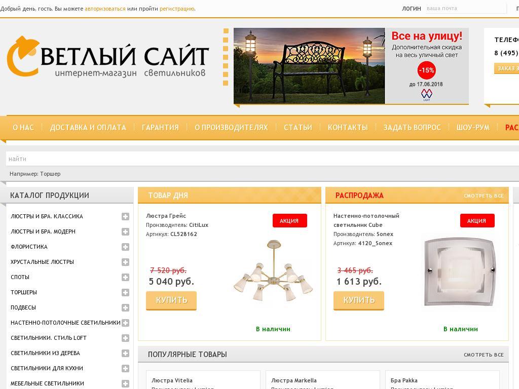 логотип svetlux.ru