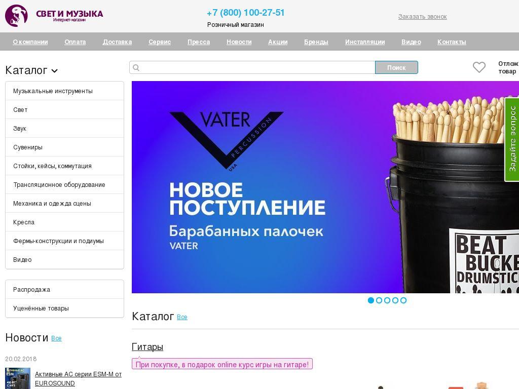 логотип svetomuz.ru