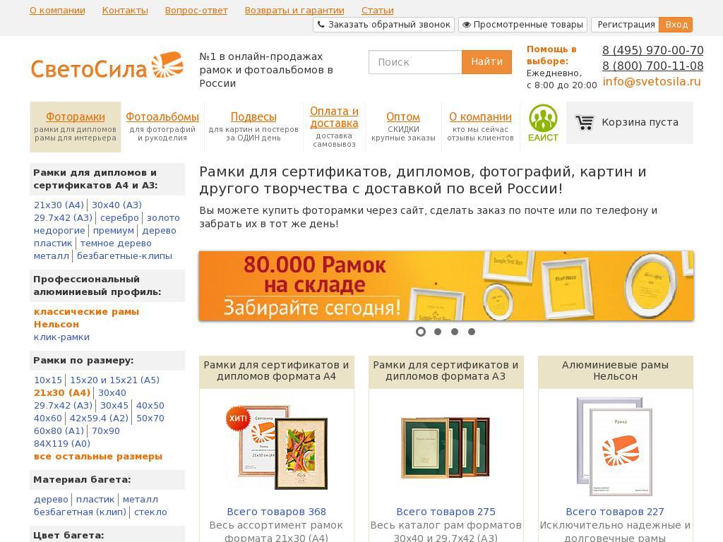 логотип svetosila.ru