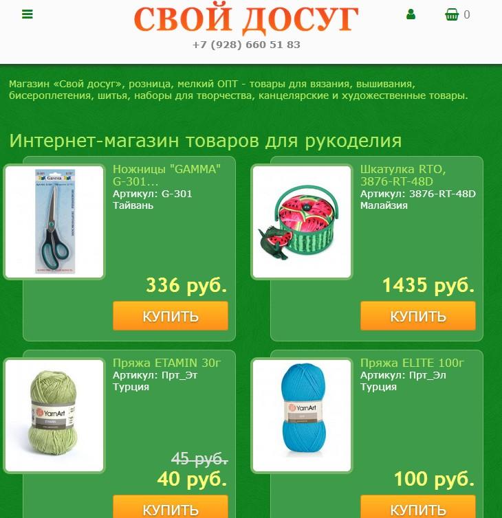 логотип svoydosug.ru