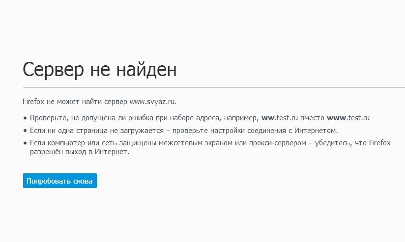 Скриншот интернет-магазина svyaz.ru