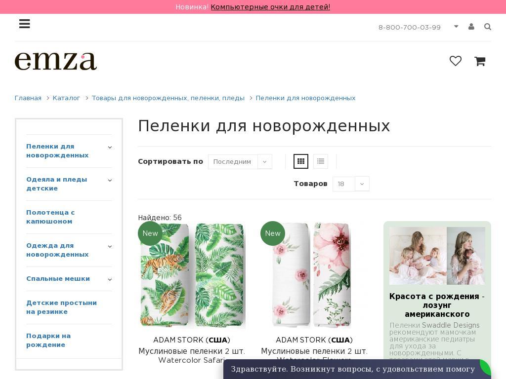 логотип swaddledesigns.ru