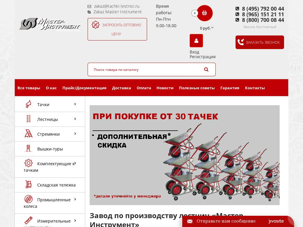логотип tachki-lestnici.ru
