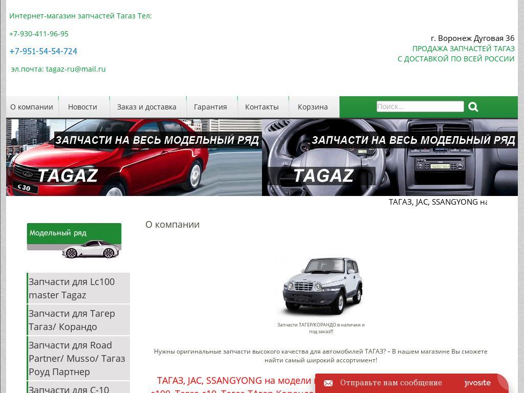 логотип tagaz-zapchasti.ru