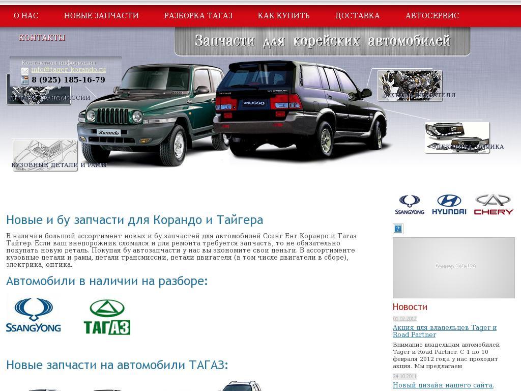 логотип tager-korando.ru